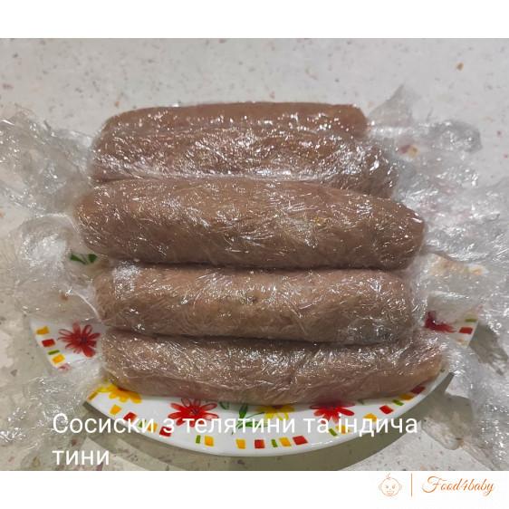 Домашні сосиски з телятини та індичатини